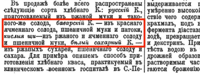 словарь щи