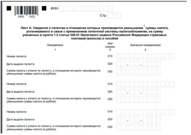 кнд1112021 лист а