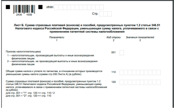 кнд1112021 лист б