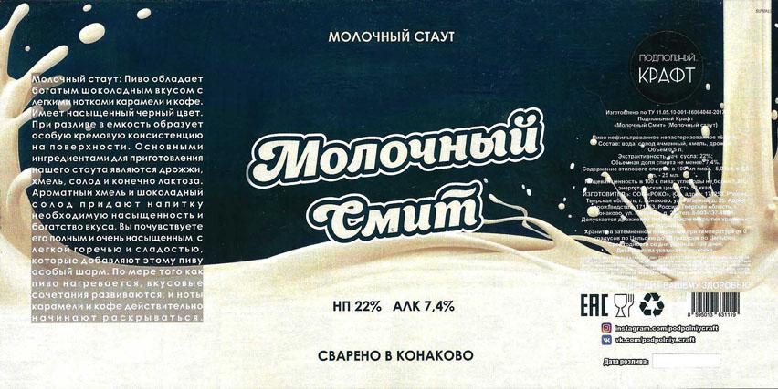 пиво молочный смит