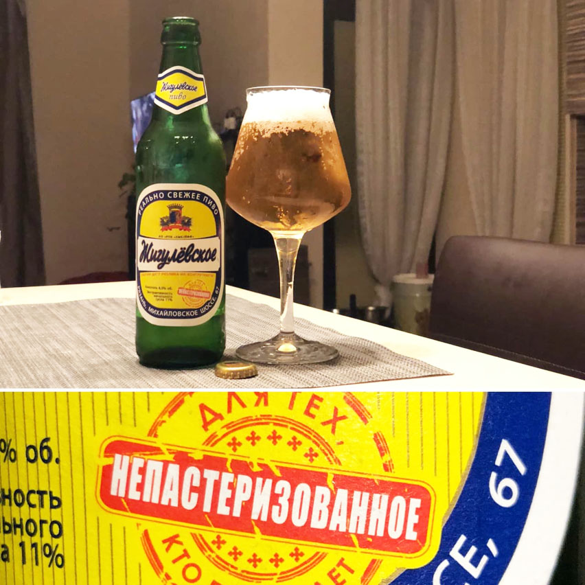 непастеризованное пиво