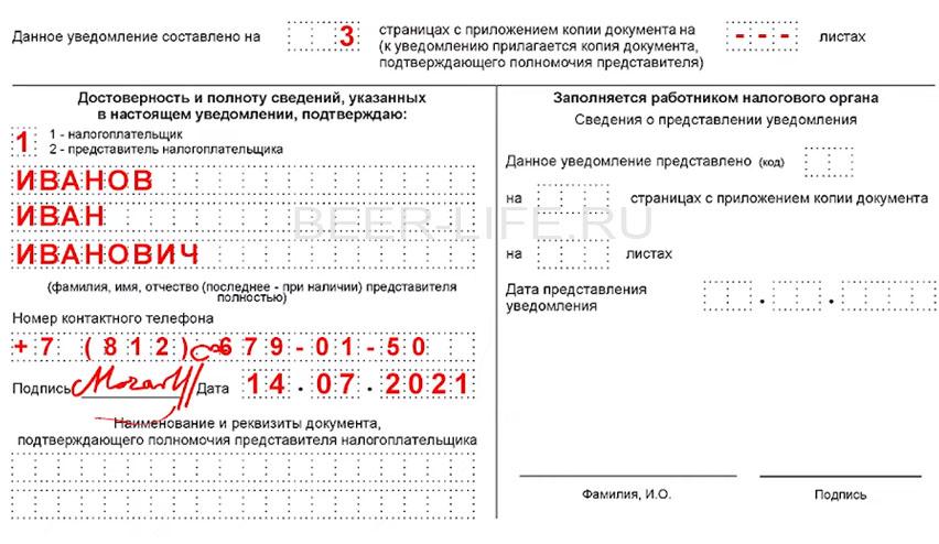 форма КНД1112021 лист 1